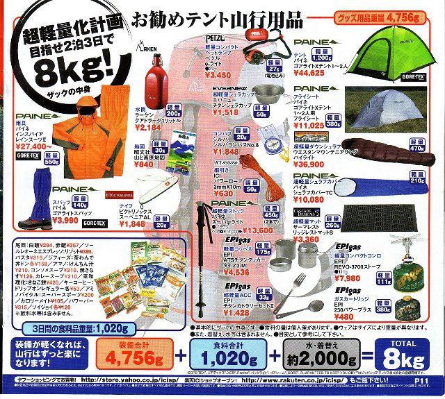 Keiryou_640