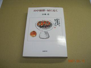 Dscn1152_320